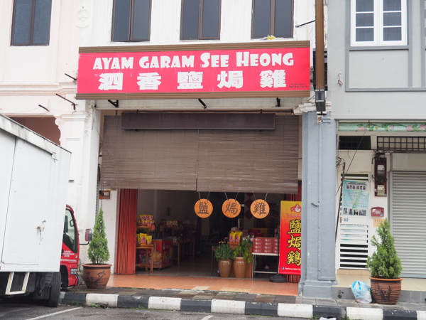 See Heong Salted Chicken Store In Ipoh
