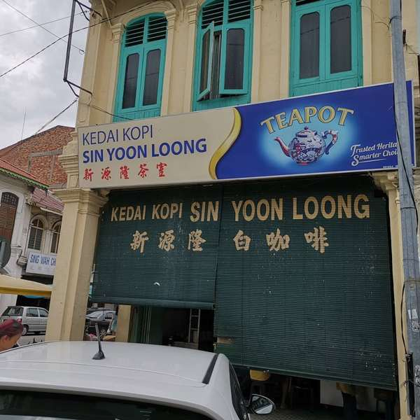 新源隆茶室 (Sin Yoon Loong White Coffee Shop)